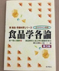 健1)食品学Ⅱ「食品学各論 第3版 食べ物と健康②」