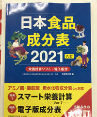 食栄2)栄養教育論実習Ⅰ「日本食品成分表2021八訂」