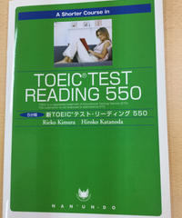 TOEIC対策講座 秋山まき子 (A Shorter Course in TOEIC Test Reading550