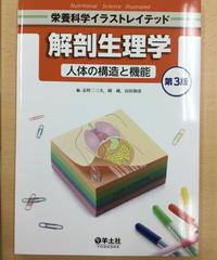 食栄1)解剖生理学 (栄養科学イラストレイテッド 解剖生理学 第3版