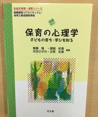 幼1) 保育・教育心理学「乳幼児教育・保育シリーズ 保育の心理学」