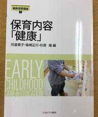 福1)保育内容の理解と方法Ⅰ(健康)「保育内容(健康)」