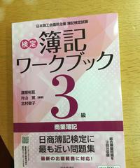 生情)簿記基礎演習 簿記初級 検定簿記ワークブック3級 商業簿記