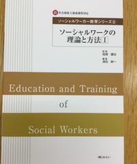 福3)ソーシャルワーク論Ⅳ「ソーシャルワークの理論と方法Ⅰ」