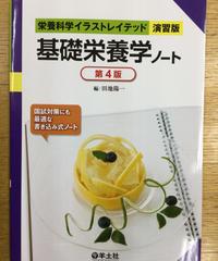 食1)基礎栄養学 「栄養科学イラストレイテッド基礎栄養学ノート 第4版」