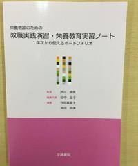 健3) 「栄養教諭のための教職実践演習・栄養教育実習ノート」