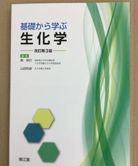 食開1)基礎生物化学「基礎から学ぶ生化学 改訂第3版」