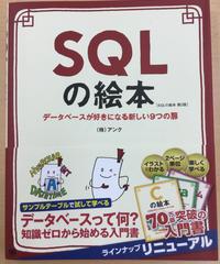 生情)データベース応用 (SQLの絵本