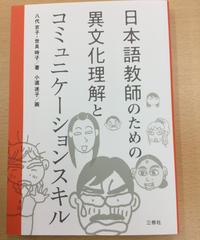 文1)多文化社会とコミュニケーション (日本語教師のための異文化理解とコミュニケーション