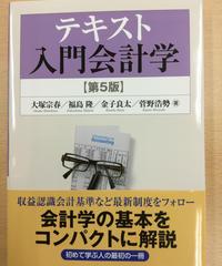 生情)財務会計論 (テキスト入門会計学 第5版