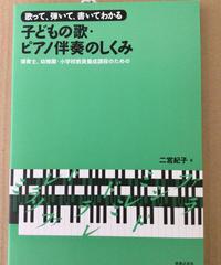 幼1)音楽表現基礎技能「歌って、弾いて、書いてわかる子どもの歌・ピアノ伴奏のしくみ」