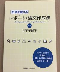 文2)日本語表現Ⅱ「思考を鍛えるレポート・論文作成法 第3版」