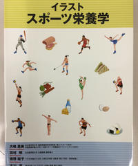健)徳野ゼミ「イラスト スポーツ栄養学」