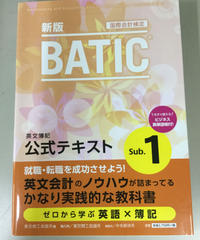 生情)BATIC (新版 国際会計検定 BATIC SUBJECT1公式テキスト