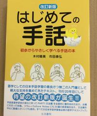 文1~3)手話表現「改訂新版 はじめての手話」