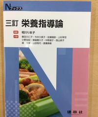 健2) 栄養指導論Ⅰ「Nブックス 三訂 栄養指導論」