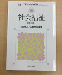 幼1)社会福祉 (新プリマーズ社会福祉 ※10月上旬入荷予定