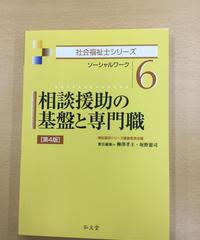 福1)ソーシャルワーク論Ⅰ( 相談援助の基盤と専門職 第4版