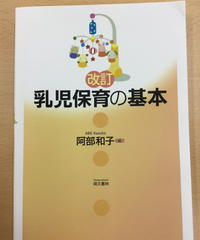 福2)乳児保育Ⅱ (演習 乳児保育の基本
