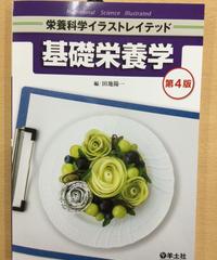 健1) 基礎栄養学Ⅰ「栄養科学イラストレイテッド 基礎栄養学 第4版」