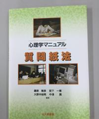 心2)調査法 (心理学マニュアル 質問紙法