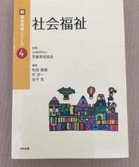 幼1)社会福祉「新・基本保育シリーズ4 社会福祉 」