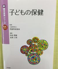 福2)子どもの保健「新・基本保育シリーズ11 子どもの保健」