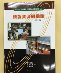 司書1~4)情報資源組織論「情報資源組織論 第2版」
