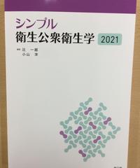 心2) 公衆衛生学「シンプル衛生公衆衛生学2021」