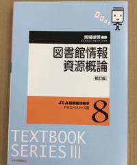 司書1)図書館情報資源概論「図書館情報資源概論 新訂版」