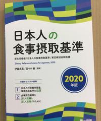 食栄1)食物栄養学概論「日本人の食事摂取基準2020年版」