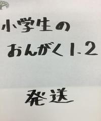 児3)初等音楽科教育「小学生のおんがく1,2」