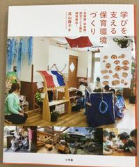 福2)保育内容演習Ⅲ(環境)「学びを支える保育環境づくり-幼稚園・保育園・認定こども園の環境構成-」