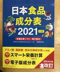 食1)食品学Ⅰ「日本食品成分表2021(八訂)栄養計算ソフト・電子版付」
