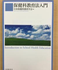 心2) 保健科教育法Ⅰ「保健科教育法入門」