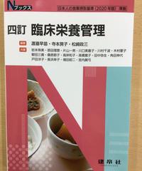 食3) 臨床栄養学Ⅱ「Nブックス 四訂 臨床栄養管理」