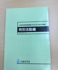児1)教職基礎演習 (小学校学習指導要領解説 特別活動編