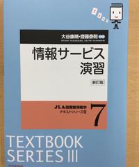 司書3,4)情報サービス演習Ⅰ,Ⅱ「情報サービス演習 新訂版」