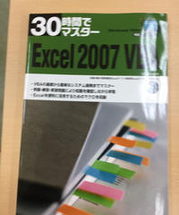 生情)マクロ言語 (30時間でマスター Excel 2007 VBA