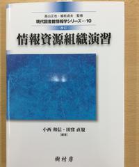 司書2~4)情報資源組織演習「改訂情報資源組織演習 」