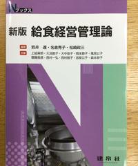 食2) 給食経営管理論Ⅰ「新版 給食経営管理論」