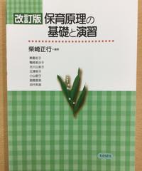 福1)保育原理「改訂版 保育原理の基礎と演習」