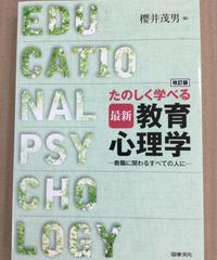 心1)教育心理学/教育心理学B「改訂版 たのしく学べる最新教育心理学」