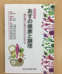 健1) 基礎調理学実習Ⅰ「改訂新版 あすの健康と調理-食を通して豊かなLife styleを-」