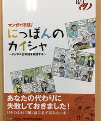 共通1,2)日本語研究C「マンガで体験!にっぽんのカイシャ」