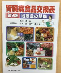 食3) 臨床栄養学実習Ⅰ「腎臓病食品交換表 第9版 治療食の基準」