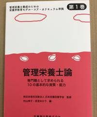 食栄1)食物栄養学概論「管理栄養士養成のための栄養学教育モデル・コア・カリキュラム準拠 第1巻 管理栄養士論」