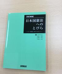 心1)くらしのなかの日本国憲法 (改訂新版 日本国憲法へのとびら