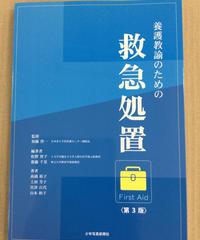 心2)救急処置活動「養護教諭のための救急処置 第3版」