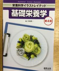 食1)基礎栄養学 「栄養科学イラストレイテッド基礎栄養学 第4版」